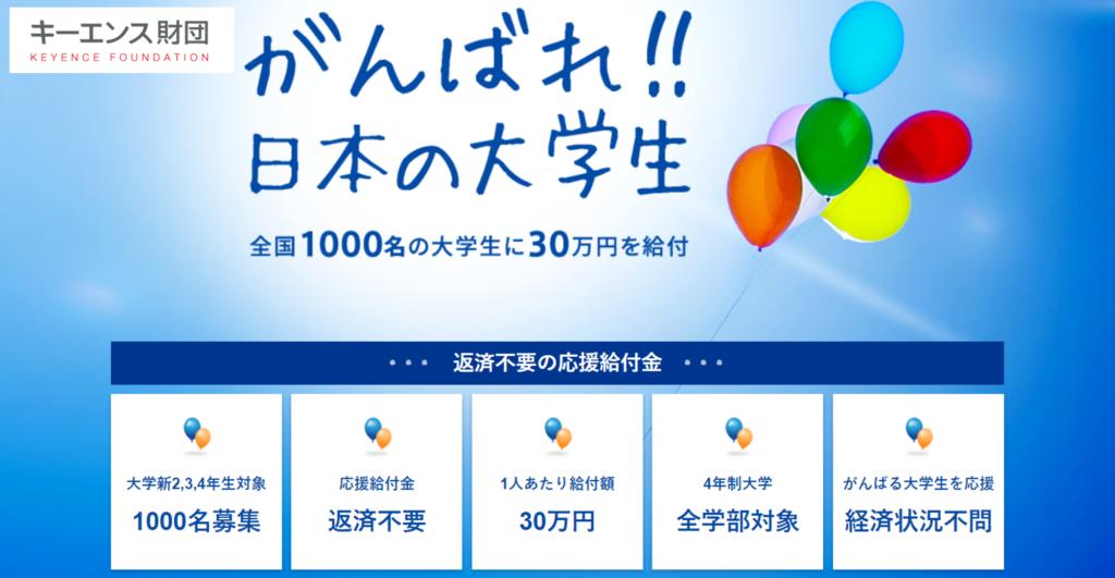 キーエンス財団「がんばれ!日本の大学生」応援給付金