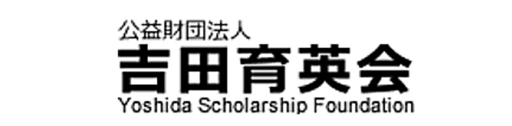 吉田育英会 大学院生給与奨学金