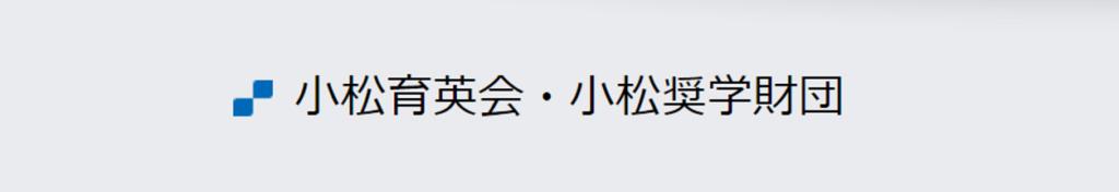 小松奨学財団 給付奨学金