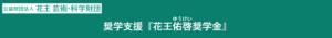 花王芸術・科学財団 花王佑啓奨学金