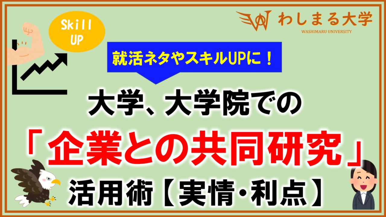 【就活ネタ】研究室での企業共同研究の活用術【スキルUP】