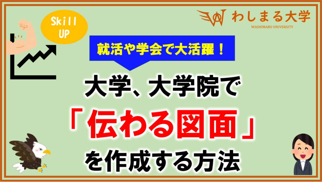 「伝わる図面」作成のポイント5選を紹介!