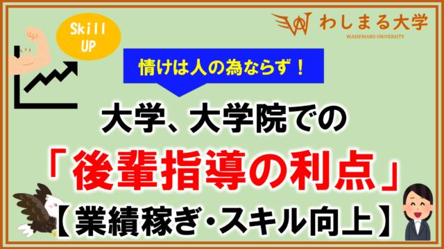 【大学院】研究室における丁寧な後輩指導の利点【業績】