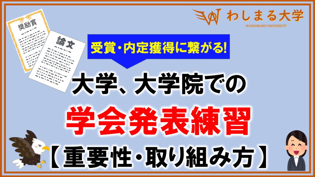【受賞】学会に向けた発表練習の重要性【就活】