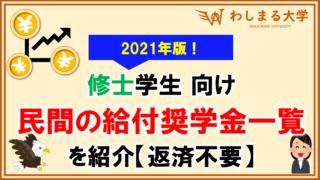 【2021年版】返済不要の民間給付奨学金一覧を対象学年別に紹介!【修士編】
