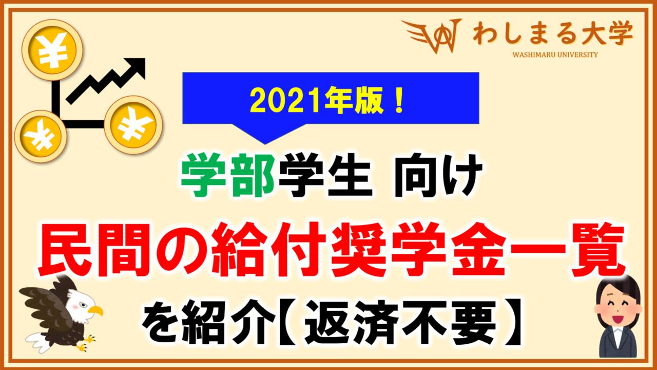 【2021年版】返済不要の民間給付奨学金一覧を対象学年別に紹介!【学部編】