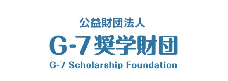 G-7奨学財団 奨学金助成