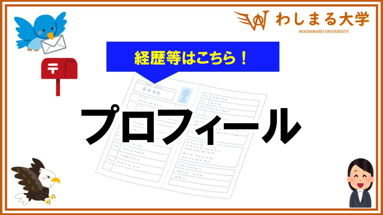 プロフィールと経歴_わしまる大学