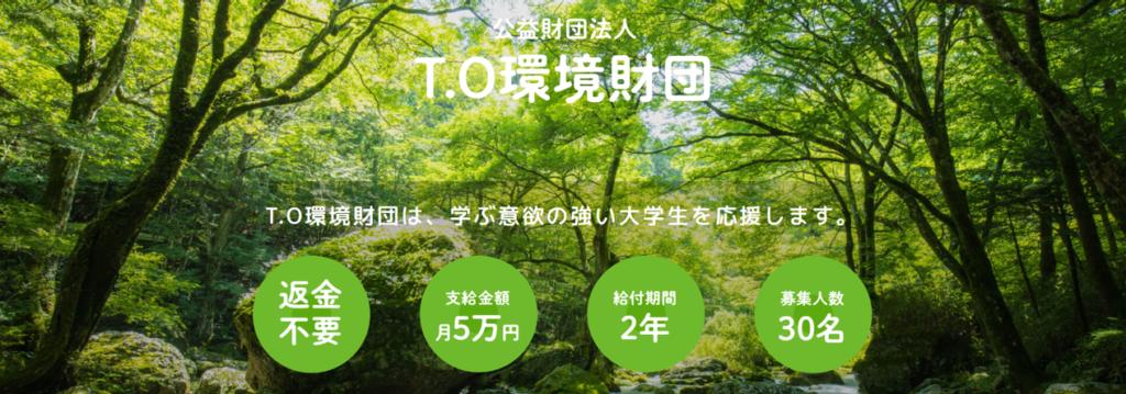 T.O環境財団 給付奨学金