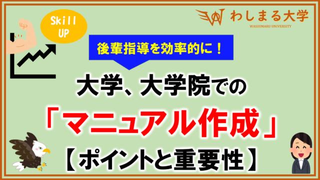 研究室におけるマニュアル作成の重要性【高効率指導】